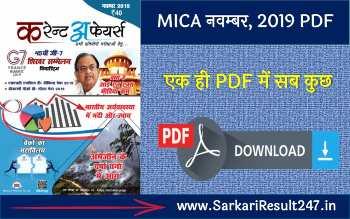 Mahendra Guru MICA November 2019 PDF | महेंद्रा गुरु नवम्बर 2019 करेंट अफेयर्स