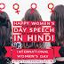 Happy Women's Day Speech in Hindi 2022   हैप्पी वीमेन'स डे स्पीच इन हिंदी