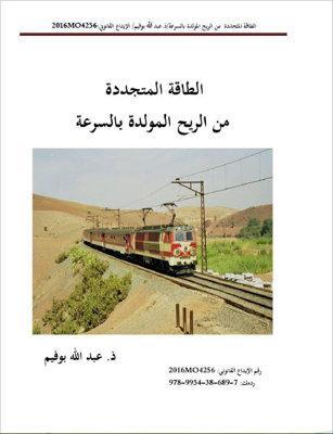 كتاب الطاقة المتجددة من الريح المولدة بالسرعة pdf، مميزات طاقة الرياح، كيف تعمل طاقة الرياح، الطاقة المائية، الطاقة الشمسية، سلبيات الطاقة الشمسية pdf