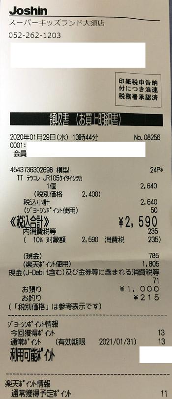 ジョーシン スーパーキッズランド大須店 2020/1/29のレシート