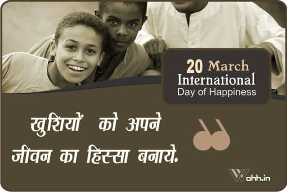 International Day of Happiness Messages