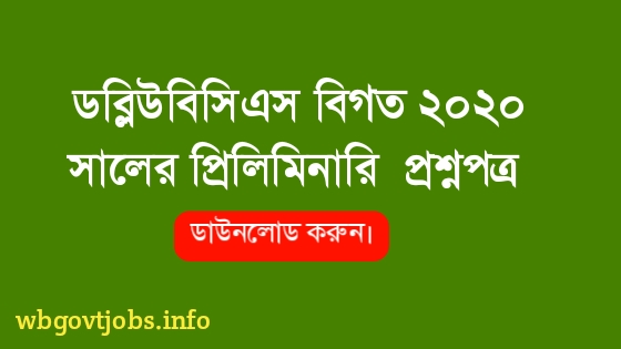 WBCS Preliminary Question Paper 2020 PDF Free Download