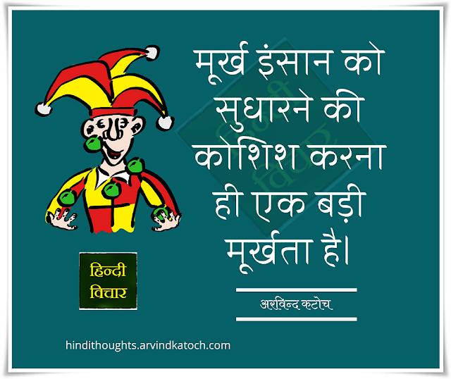 Hindi Thought, Hindi, Suvichar, Hindi Quote, Fool, Foolishness,