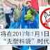 """雪州将在2017年1月1日,进入""""无塑料袋""""时代"""