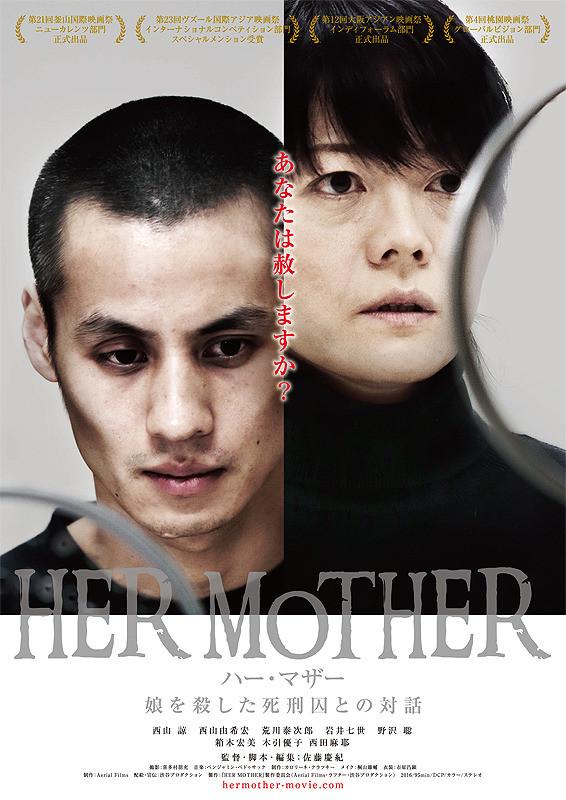 Sinopsis Film Jepang 2016: Her Mother: Musume wo Koroshita Shikeishu to no Taiwa
