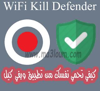 كيف احمي نفسي من تطبيق Kill WiFi بطريقة سهلة وفعالة 100%