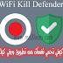كيف احمي نفسي من تطبيق WiFi Kill بطريقة سهلة وفعالة 100%