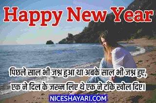 new year 2022 shayri
