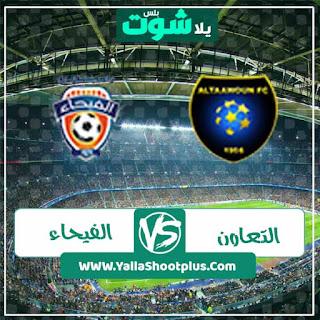 مشاهدة مباراة التعاون والفيحاء بث مباشر اليوم 24/1/2020 في الدوري السعودي
