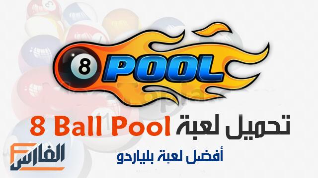 8  Ball Pool,تنزيل لعبة  8  Ball Poolالبلياردو,تنزيل لعبة  8  Ball Pool,تحميل لعبة  8  Ball Pool,تنزيل لعبة بلياردو,تحميل لعبة بلياردو,تحميل لعبة البلياردو,تنزيل لعبة البلياردو 8,