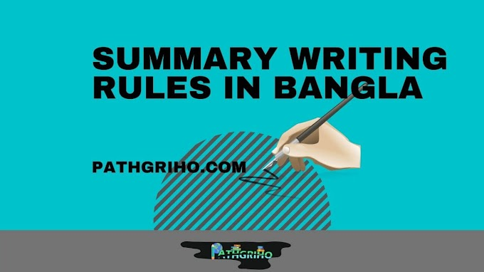 Summary Writing Rules in Bangla for Class 6 to 12 (PDF Download)