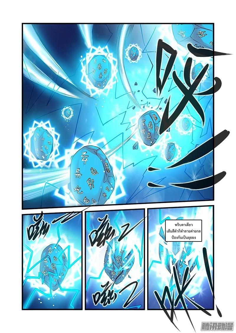 อ่านการ์ตูน Xian Ni 60 ภาพที่ 9