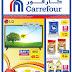عروض كارفور عمان Carrefour OM حتى 16 يناير
