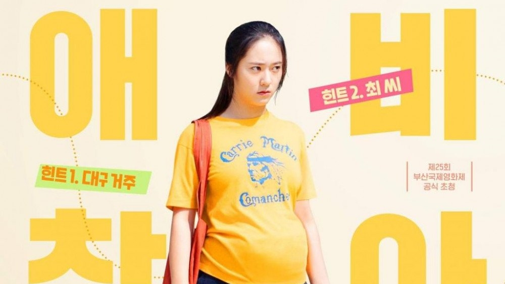 Krystal Play a Role as a Pregnant Woman in Trailer For Film 'More Than Family'