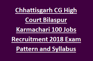 Chhattisgarh CG High Court Bilaspur Karmachari (Staff) 100 Jobs CGHC Recruitment 2018 Exam Pattern and Syllabus