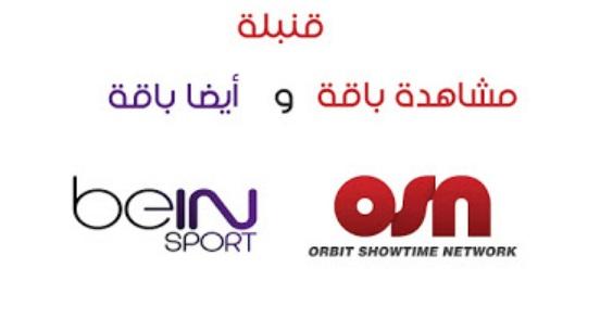 Bein Sport Arabic Free IPTV List Daily Updated