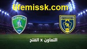 مباراة الفتح والتعاون بين ماتش مباشر 14-1-2021 والقنوات الناقلة في الدوري السعودي