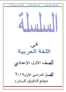 حمل مذكرة اللغة العربية الجديدة للصف الاول الاعدادى ، ملزمة ابن عاصم عربى إعدادى ترم أول