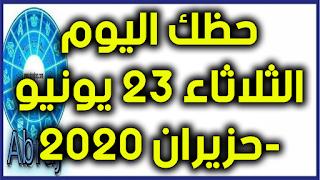 حظك اليوم الثلاثاء 23 يونيو-حزيران 2020