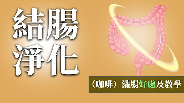 結腸淨化:灌腸