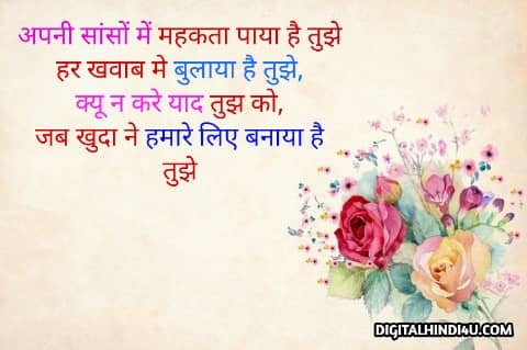 beautiful love shayari in hindi