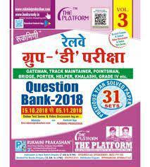 Railway Group D Exam Question Bank PDF VOL 3