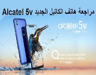مراجعة هاتف الكاتيل الجديد Alcatel 5v