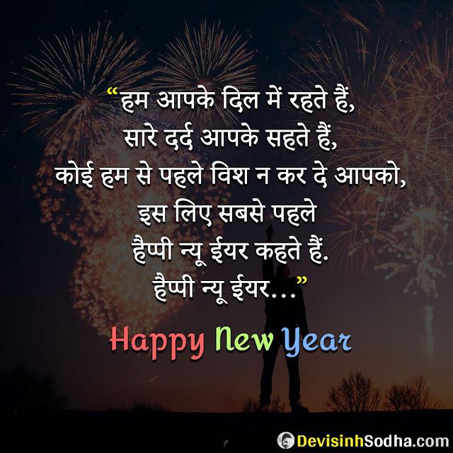best happy new year whatsapp status