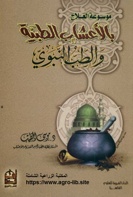 كتاب : موسوعة العلاج بالأعشاب الطبية والطب النبوي