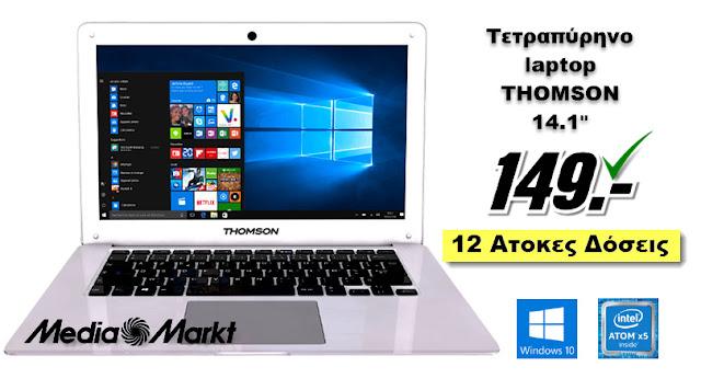 προσφορα-laptop-mediamarkt