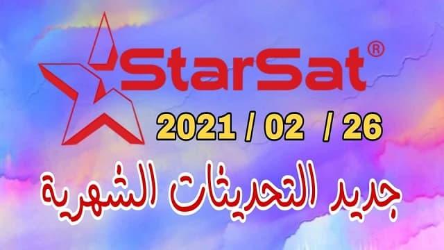جديد الموقع الرسمي ستارسات starsat بتاريخ 20210226