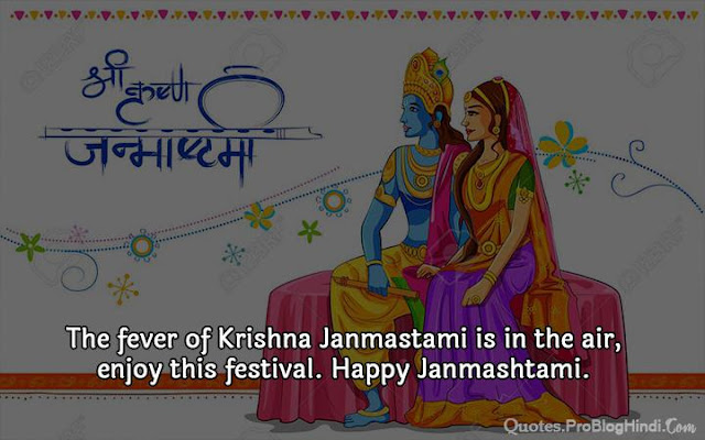 janmashtami greetings quotes