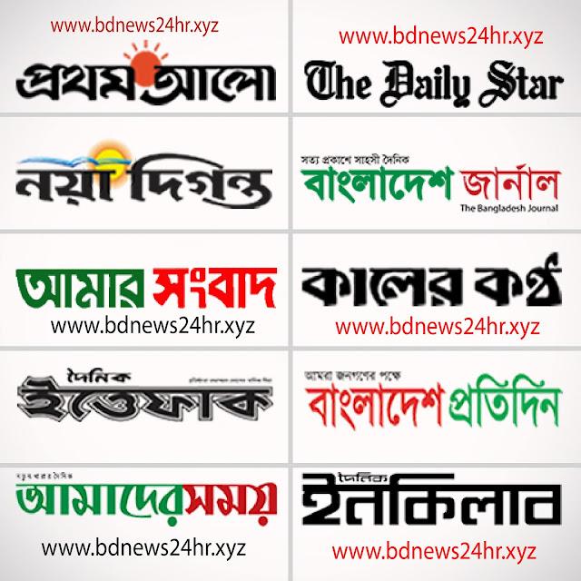 bd news | Bangladeshi All Newspapers | BD News : Bangla All Newspaper 2020