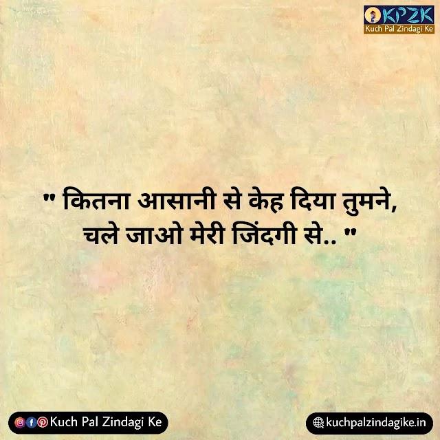 कितना आसानी से केह दिया तुमने, चले जाओ मेरी जिंदगी से.. | Latest Love Dose | Love Shayari in hindi | Love Shayari | Love Shayari Status | September 2021