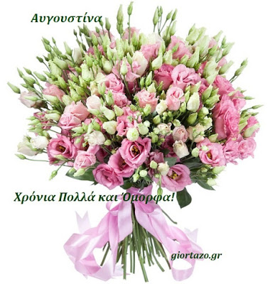 15 Ιουνίου  🌹🌹🌹 Σήμερα γιορτάζουν οι: Αυγουστίνος, Αυγουστίνα giortazo