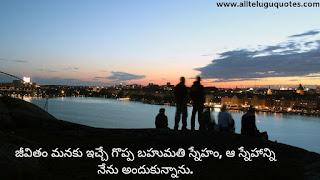 Friendship Quotes Telugu