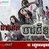 Chinese Movie_ Dav Tep Chav Chilong HD