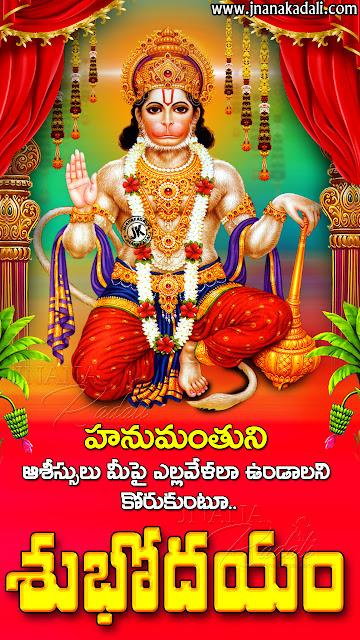 god images with good morning quotes, good morning telugu messages, telugu best good morning messages, lord surya bhagavan, lord hanuman, lord ganesh images free download