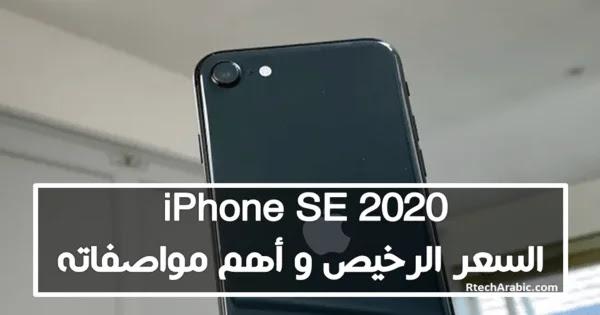 iPhone SE لعام 2020 خفة وزن و حجم صغير و سعر معقول اهم مواصفاته