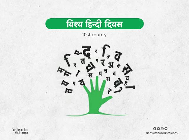 Hindi Diwas Quotes in Hindi Hindi Diwas Wishes in Hindi Hindi Diwas Quotes Images  Hindi Day thought in Hindi  World Hindi Diwas Quotes  Hindi Diwas Quotes in English  Hindi Diwas Quotes in Hindi language