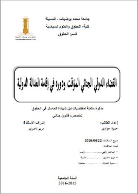 مذكرة ماستر: القضاء الدولي الجنائي المؤقت ودوره في إقامة العدالة الدولية PDF
