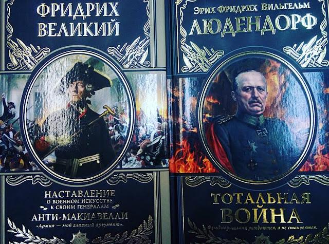Антимакиавелли Фридриха Великого