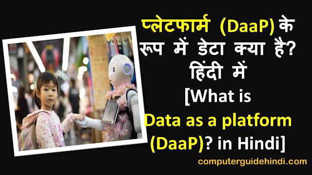 प्लेटफार्म (DaaP) के रूप में डेटा क्या है? हिंदी में [What is data as a platform (DaaP)? in Hindi]