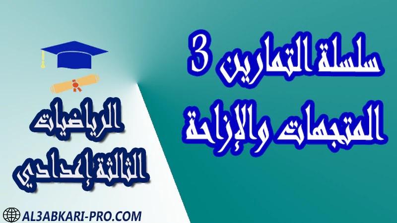 تحميل سلسلة التمارين 3 المتجهات والإزاحة - مادة الرياضيات مستوى الثالثة إعدادي تحميل سلسلة التمارين 3 المتجهات والإزاحة - مادة الرياضيات مستوى الثالثة إعدادي