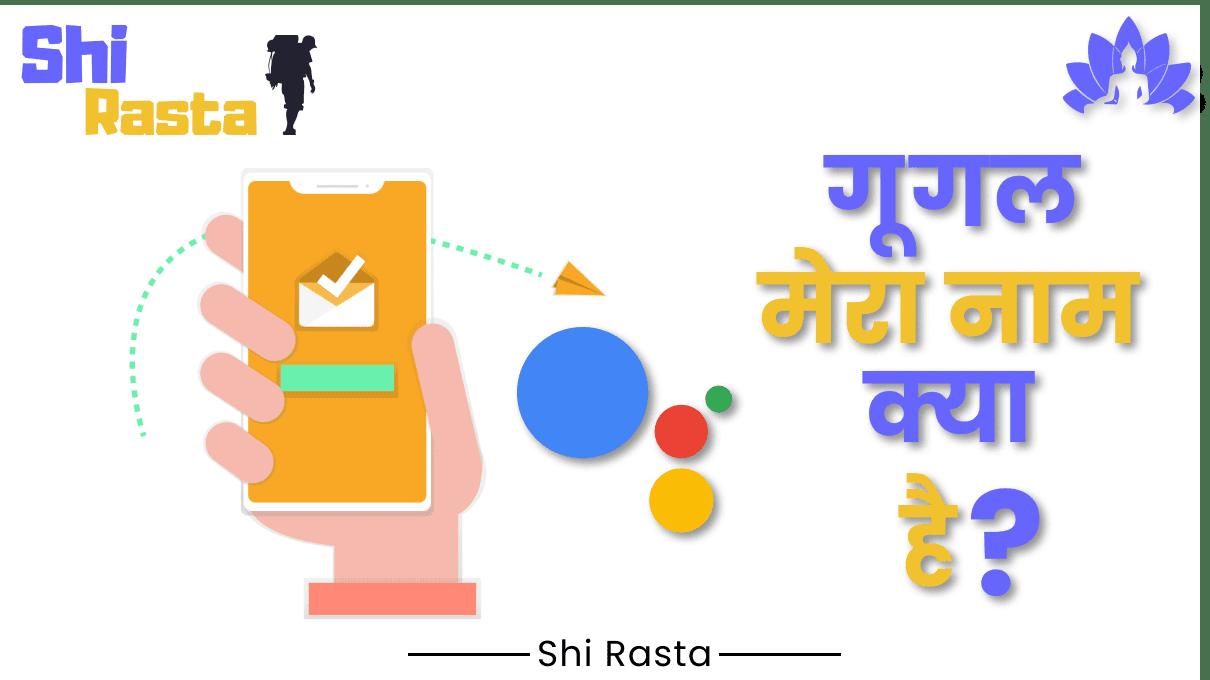 गूगल मेरा नाम क्या है | Google Mera Naam Kya Hai