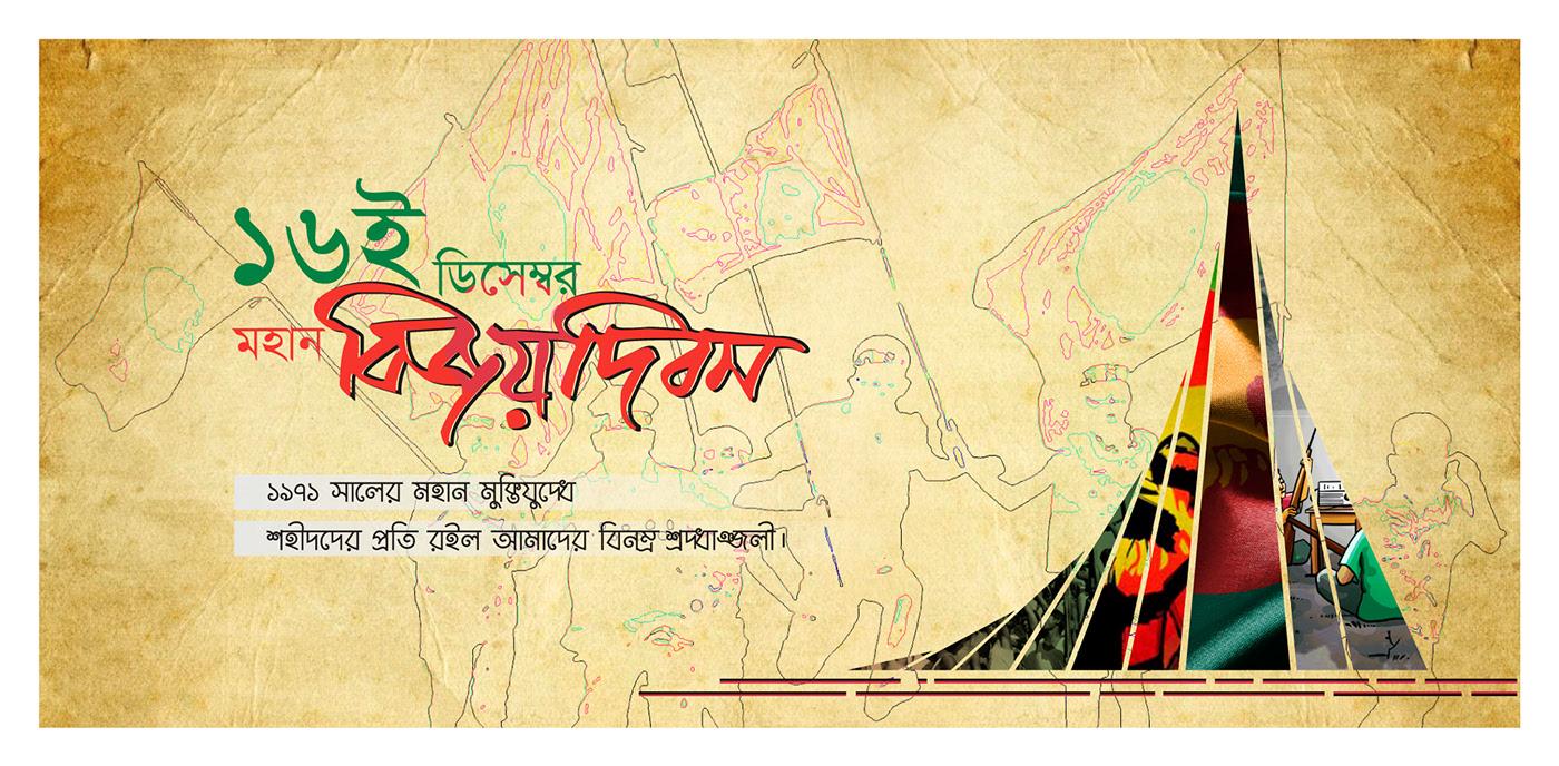 Victory Day Bangladesh Banner
