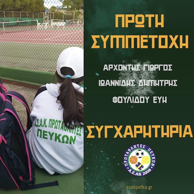 Συγχαρητήρια στους αθλητές του ΤΕΝΙΣ Αρχοντή Γιώργο, Ιωαννίδη Δημήτρη και Φουλίδου Εύη