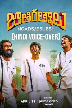 Download Jathi Ratnalu (2021) Dual Audio {Hindi(VoiceOver)-Telugu} Movie 480p   720p   1080p WEB-DL 500MB   1.3GB