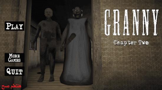 تحميل لعبة granny chapter two للكمبيوتر