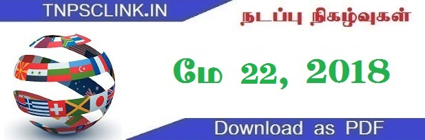 TNPSC Current Affairs May 22, 2018 (Tamil) - Download as PDF